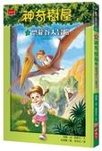 神奇樹屋1:恐龍谷大冒險