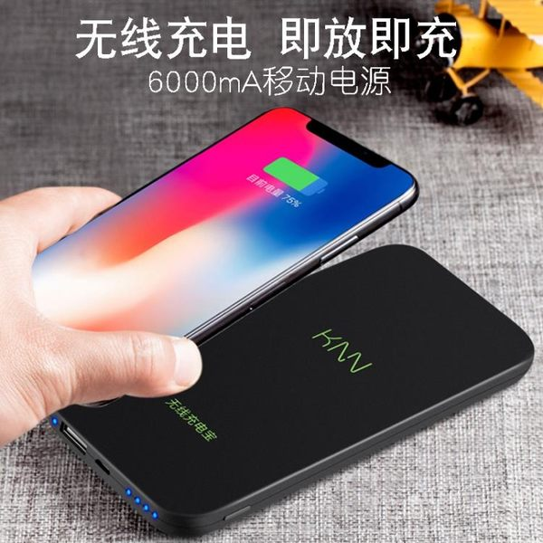 無線移動電源充電寶適用蘋果8plus/X/6s/7plus手機無線充電寶