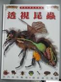 【書寶二手書T8/兒童文學_ZBU】透視昆蟲_鄭淑文