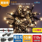 led聖誕燈串 100顆LED星星燈/暖...