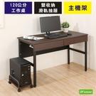 《DFhouse》頂楓120公分電腦辦公桌+2抽屜+主機架 電腦桌 書桌 臥室 書房 辦公室