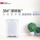 *3M 淨呼吸超濾淨型空氣清淨機-(進階版)6坪 CHIMSPD-01UCRC-1-生活工場