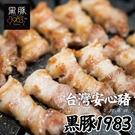 【599免運】台灣神農1983極黑豚-霜降五花1片組(200公克/1片)
