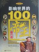 【書寶二手書T4/傳記_XFB】影響世界的100帝王排行榜_鍾澈