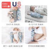 嬰兒枕  babycare寶寶安撫枕嬰兒多功能睡覺抱枕兒童玩具夏季透氣蕎麥枕頭 萌萌小寵