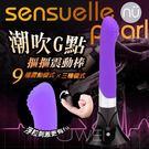 情趣用品 NU TOYS.Sensuelle Pearl 10×3段變頻潮吹摳摳棒 充電式G點防水按摩棒-紫 愛的蔓延