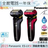 【一期一會】【日本代購】日本 Panasonic國際牌 ES-LV5E 頂級電動刮鬍刀 5D浮動五刀頭 LV5E