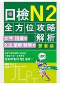 日檢N2全方位攻略解析【雙書裝:文字語彙本 文法讀解聽解本,附1回完整模擬題】(