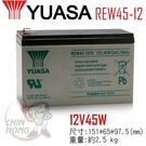 YUASA湯淺REW45-12-UPS不斷電系統.辦公電腦.電腦終端機.POS系統機器.通信基地台