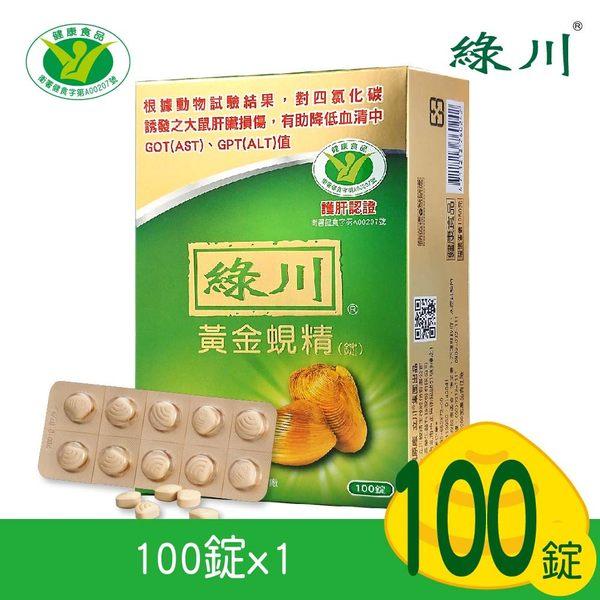 《綠川》黃金蜆精錠(100錠/盒X1)