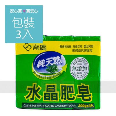 【南僑】水晶肥皂200g,3塊/封,天然純皂