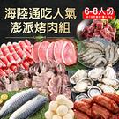 海陸通吃人氣澎派烤肉組(共16件食材/重3.5kg)適合6-8人份
