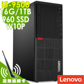 【現貨免運】Lenovo電腦 M720T i5-9500/16G/1TB+960SSD/W10P 商用電腦