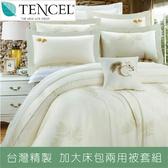 【愛瑪仕】100%天絲.雙人加大床包兩用被套組6*6.2 全程台灣印染精製