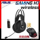 [ PC PARTY  ]  送cerberus 滑鼠 ASUS TUF Gaming H7 wireless 黑 電競耳機