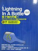 【書寶二手書T1/語言學習_ZEC】瓶子裡的閃電_王洛媛