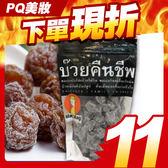 泰國 MagMag 還魂梅 200g 頭等艙零食 無籽梅肉 梅乾 梅子果乾 調製梅子【PQ 美妝】NPRO 雙11