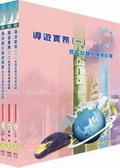 【鼎文公職】6K51 導遊人員(華語組)模擬試題套書(贈題庫網帳號、雲端課程)