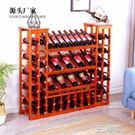 酒櫃/酒架 創意紅酒架實木擺件葡萄酒展示架落地酒櫃架家用簡約木質紅酒架子 3C優購HM