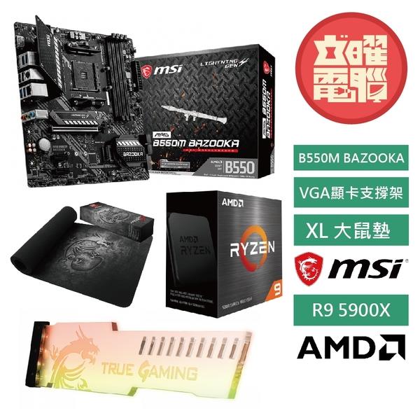 微星 VGA顯卡支撐架 + 微星XL大鼠墊 + AMD R9-5900X + 微星 B550M BAZOOKA 主機板【四品大禮包】