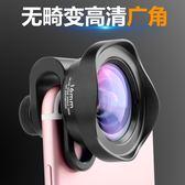 廣角手機鏡頭手機單反鏡頭拍照攝影直播廣角鏡頭通用蘋果iPhone人像長焦微距  ATF