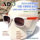 [開發票 台灣製 AD ] K6223W 繽紛馬卡龍 白橙  抗UV 兒童 太陽眼鏡 盒裝組;蝴蝶魚戶外