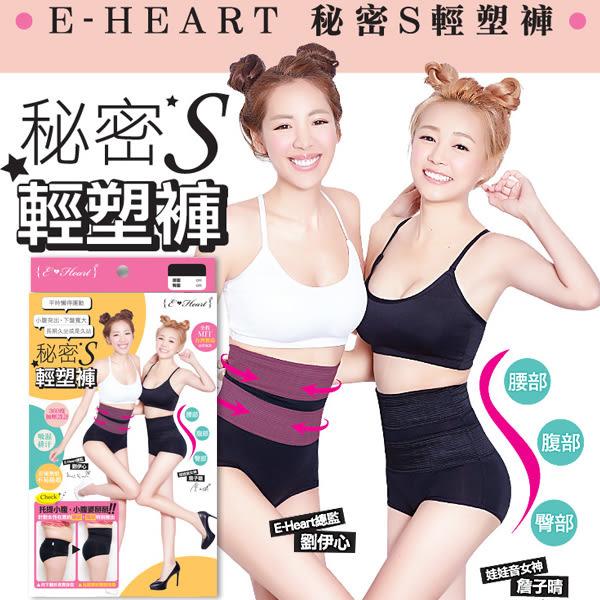 伊心 E-Heart 秘密S輕塑褲 1件入
