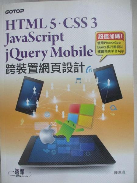 【書寶二手書T1/網路_DMJ】跨裝置網頁設計:HTML 5、CSS 3、JavaScript、jQuery Mobile…_陳惠貞