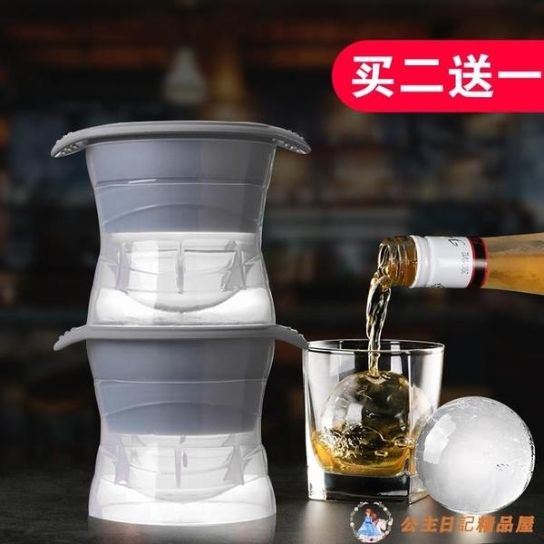買2送1 威士忌冰球模具圓形凍冰塊模具製冰制作器球形硅膠盒【公主日記】