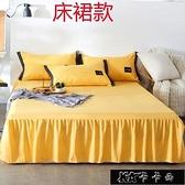 韓式公主風床上四件套 少女心純色床單床罩被套床裙雙人被11-14【全館免運】