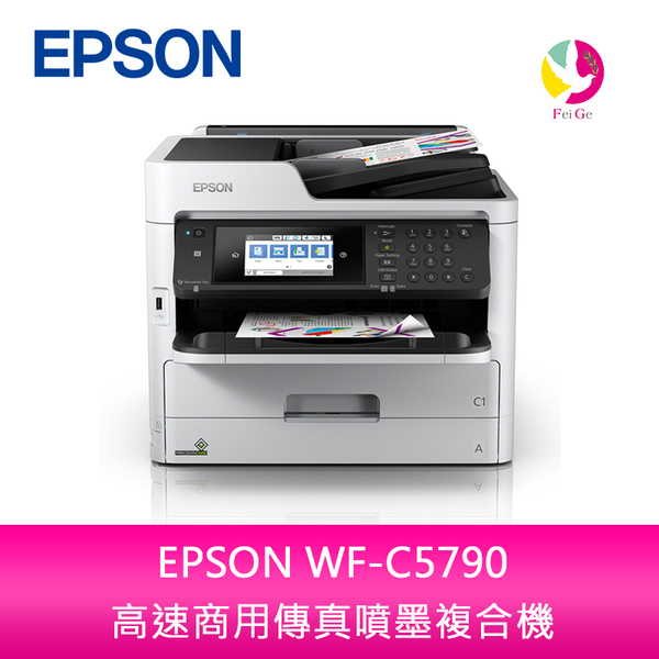 分期0利率 EPSON WF-C5790高速商用傳真噴墨複合機