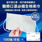 【勤達】親膚透氣拋棄式口罩墊天然全棉柔巾(100抽/包)X6包-乾濕兩用洗臉巾、卸妝、擦拭巾