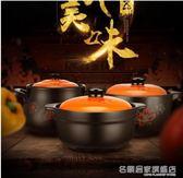 砂鍋耐高溫養生湯煲陶瓷小沙鍋煲湯鍋燉鍋明火家用燃氣湯鍋 『名購居家』
