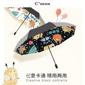 雨傘/遮陽傘 公分on外星人派對創意太陽傘遮陽防曬紫外線兩用晴雨傘女折疊小黑傘 鉅惠85折