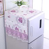 冰箱側掛冰箱罩蓋布防塵罩單開雙開門冰箱巾洗衣機罩洗衣機防水罩 陽光好物