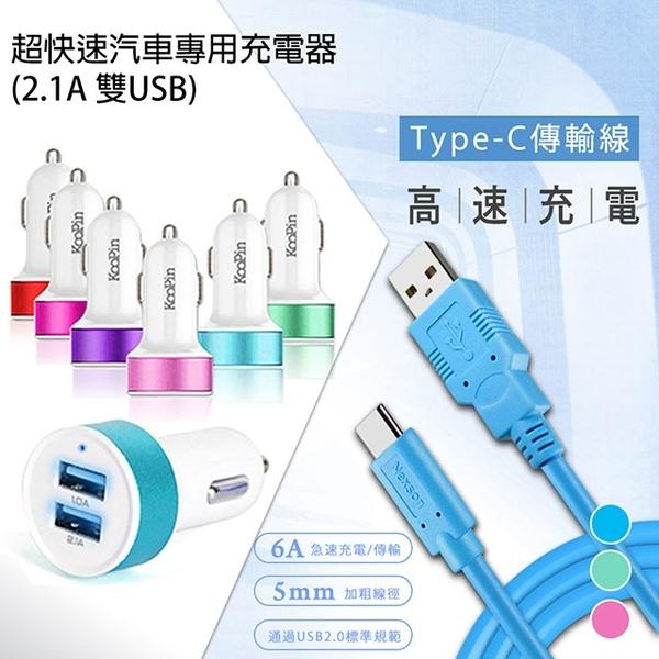KooPin 超快速汽車專用充電器(2.1A 雙USB)+通海 Type-C USB 傳輸充電線