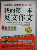 【書寶二手書T1/語言學習_ZGC】我的第一本英文作文_李宗玥、高旭銧