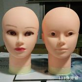 頭模模特頭假人頭假髮支架公仔頭模優質軟膠小光頭化妝美容練習頭 LH6733【123休閒館】