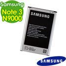 《 3C批發王 》三星原廠電池SAMSUNG Galaxy Note 3 Note3 N9000 N7200 智慧型手機 高容量