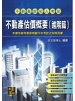二手書博民逛書店《不動產估價概要(進階篇)-來勝證照考試系列》 R2Y ISBN:9578145608