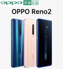 全新未拆封 歐珀 OPPO Reno2 8+128GB 原廠正品 超久保固 雙卡雙待 送1萬行動電源