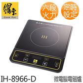 【CookPot 鍋寶】IH-8966-D 微電腦變頻電磁爐【全新原廠公司貨】