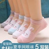 網眼女童純棉襪子6夏季1-3-5-7-9歲兒童小孩中大童女孩船襪短襪薄 滿天星