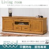 《固的家具GOOD》856-6-AK 亞緹香檜6尺電視櫃【雙北市含搬運組裝】
