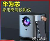 投影儀 投影儀4K高清家用臥室華為芯小型一體機家庭影院手機投屏宿舍投墻 MKS韓菲兒