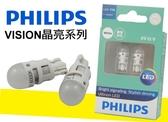 台灣代理公司貨 飛利浦 PHILIPS VISION晶亮系列 T10 全周光 LED 亮度 燈泡 小燈 360度發光