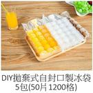 DIY拋棄式自封口製冰袋-5包(50片1200格)