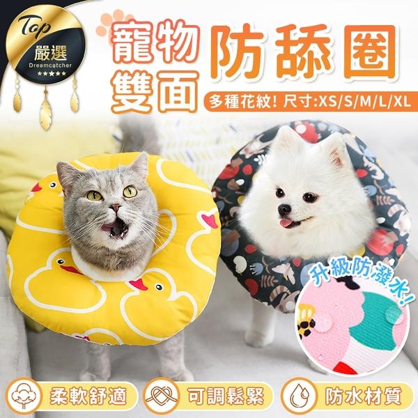 現貨!寵物雙面防舔圈-S款 防潑水升級 寵物 伊麗莎白頭套 貓咪 狗狗 甜甜圈頭套 #捕夢網