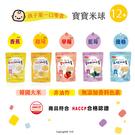 韓國 Bebest 貝思 米球 優格/草莓/香蕉/起司/藍莓