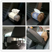 車載紙巾盒 黑白格子車用紙巾盒 汽車載扶手箱椅背可固定車內抽紙盒收納袋 芭蕾朵朵